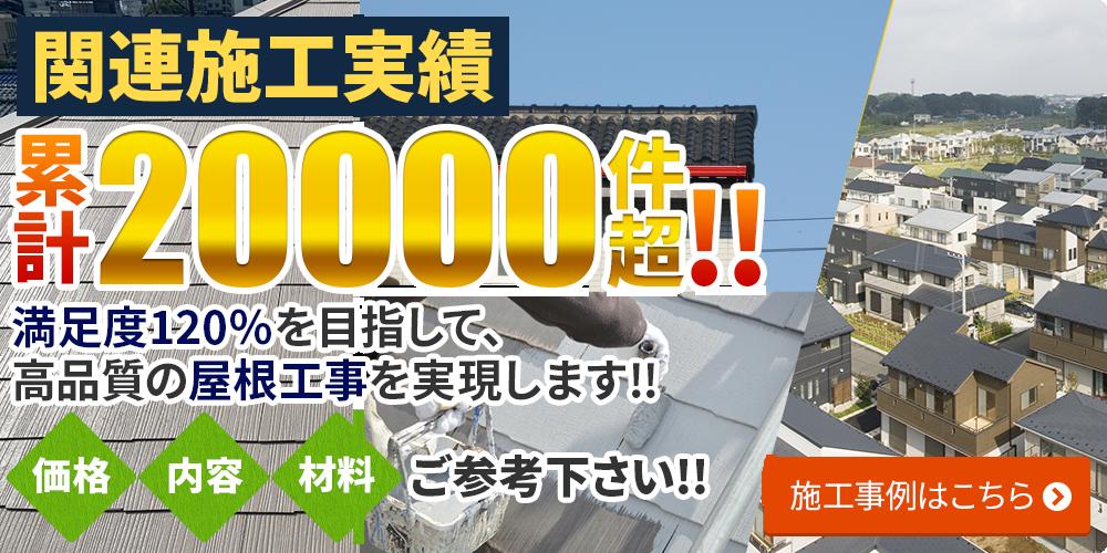 施工実績数類型20000件超!満足度120%を目指して高品質の屋根工事を実現します!