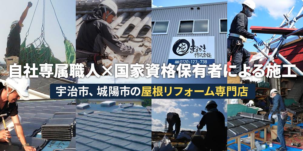 自社専属職人×国家資格保有者による施工宇治市、城陽市の屋根リフォーム専門店